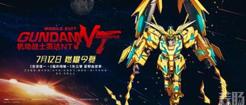 剧场版《机动战士高达NT》国内定档 7月12日上映 动漫 第2张