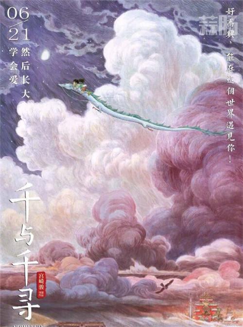 《千与千寻》中国风海报公布 影片定档6月21日 动漫 第1张