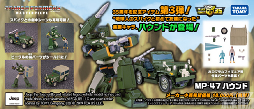 Takara TOMY公布变形金刚 MP-47探长海报