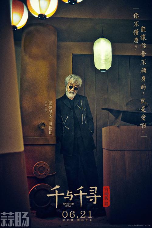 宫崎骏动画电影《千与千寻》中文配音海报发布 井柏然周冬雨领衔主演 动漫 第5张