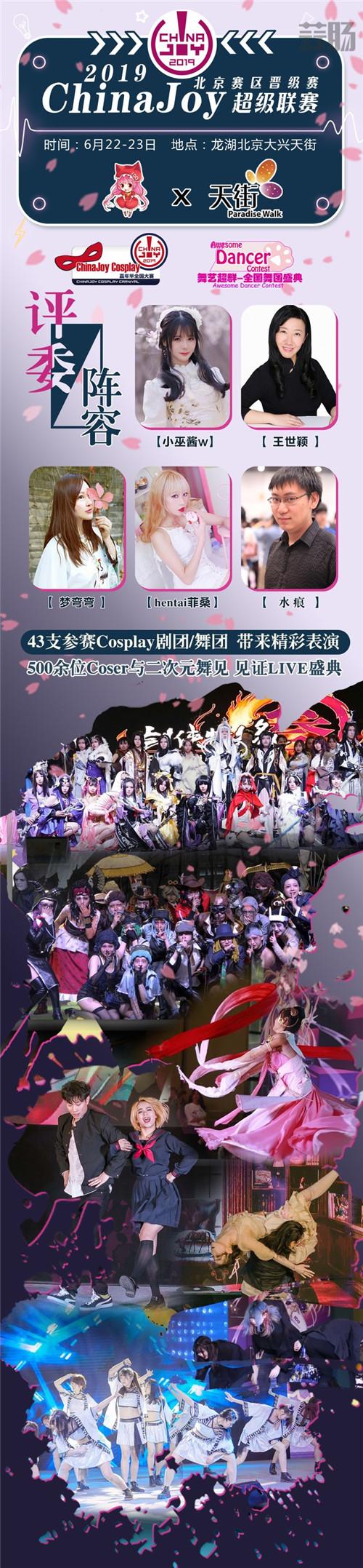 【IDO漫展×CJ】距CJ北京赛区晋级赛还有3天!大家准备好了吗? 漫展 第1张