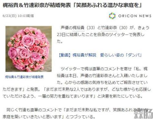 知名声优梶裕贵与竹达彩奈宣布结婚! 动漫 第1张