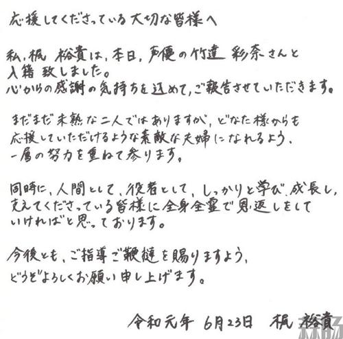 知名声优梶裕贵与竹达彩奈宣布结婚! 动漫 第3张