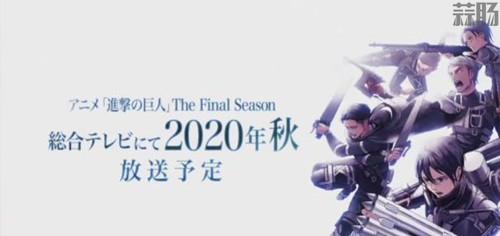 《进击的巨人》最终季2020年秋季放送 漫画同步完结