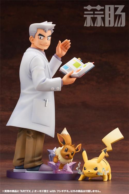 寿屋发布《精灵宝可梦》大木博士及妙蛙种子发售信息! 模玩 第6张
