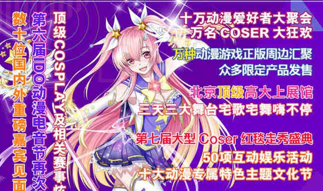 第二届北京IDO全球动漫精品大展定档7月