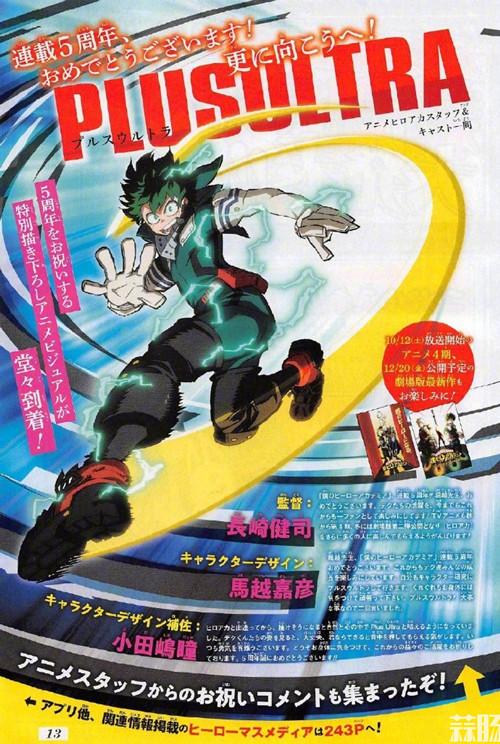 《我的英雄学院》连载5周年 视觉图&彩页公开! 动漫 第2张