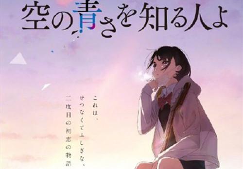 剧场版动画《知晓天空之蓝的人啊》预告视频公布!