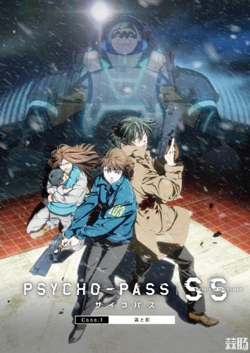剧场版《PSYCHO-PASS Sinners of the System》中字预告公开! 动漫 第1张