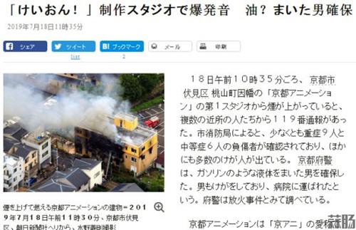 日本京都动画发生爆炸 死伤多人? 动漫 第3张