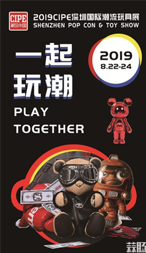 2019 CIPE深圳国际潮流玩具展 漫展 第1张
