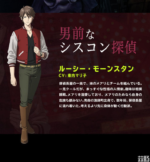 10月番《歌舞伎町夏洛克》新视觉图公布 动漫 第7张
