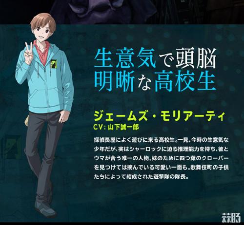 10月番《歌舞伎町夏洛克》新视觉图公布 动漫 第4张