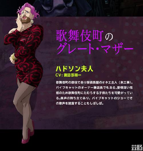 10月番《歌舞伎町夏洛克》新视觉图公布 动漫 第8张