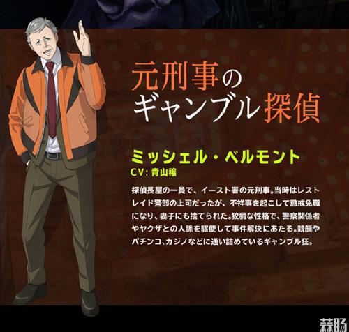 10月番《歌舞伎町夏洛克》新视觉图公布 动漫 第9张