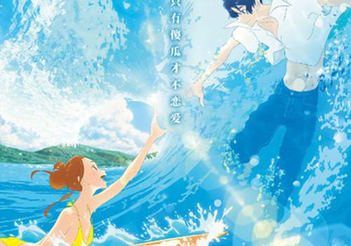 《若与你共乘海浪之上》国内定档8月7日上映!
