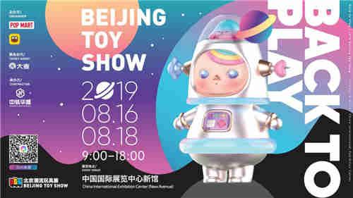 2019北京国际潮流玩具展正式开催将好玩全部加满!