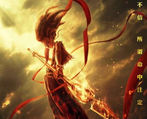 《哪吒之魔童降世》成为国产动画电影新票房冠军