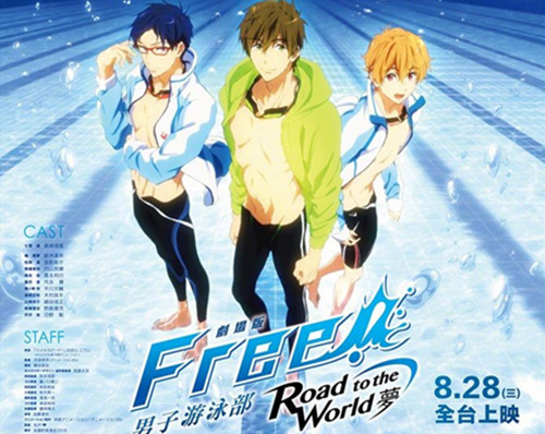 剧场总集篇《Free!-Road to the World-梦》台版中文海报公开!