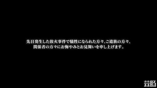 动画《炎炎消防队》第三集剧情向京阿尼致哀