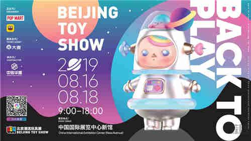 泡泡玛特曝光第二波限定潮玩 2019北京潮流玩具展惊喜不断