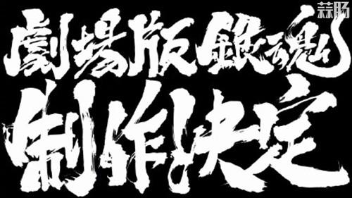 《银魂》将推出新的动画剧场版 动漫 第4张