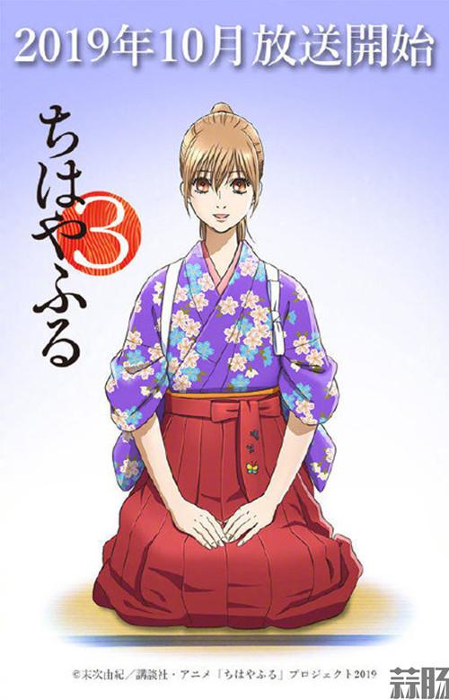 TV动画《花牌情缘》第三季 公开正式预告视频 动漫 第2张