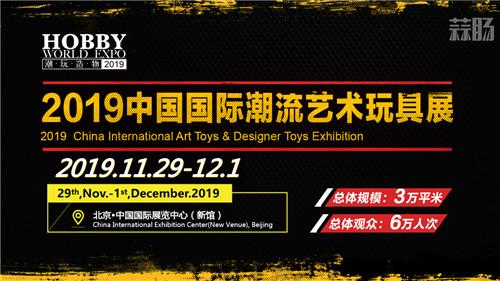国际潮流艺术玩具展 11月底闪耀京城 模玩 第1张