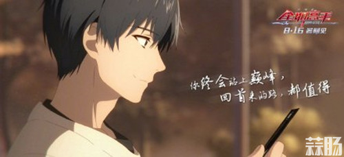 动画电影《全职高手之巅峰荣耀》于明日上映 动漫 第2张