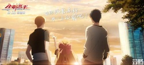 动画电影《全职高手之巅峰荣耀》于明日上映 动漫 第3张