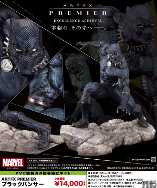 寿屋公布 1/10 ARTFX PREMIER Series Black Panther黑豹