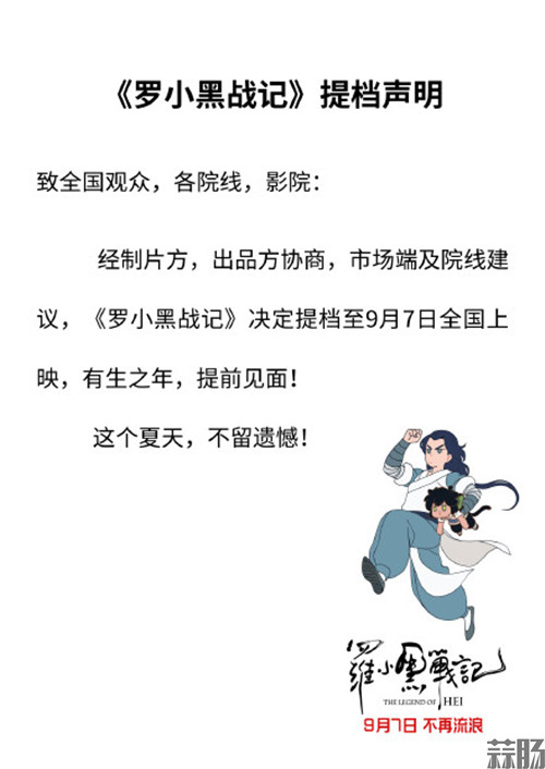 电影《罗小黑战记》提档至9月7日 动漫 第1张