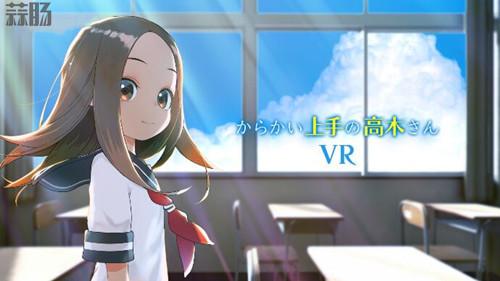 动画《擅长捉弄人的高木同学》确认将VR游戏化!