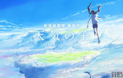 动画电影《天气之子》官方微博上线 动漫 第1张
