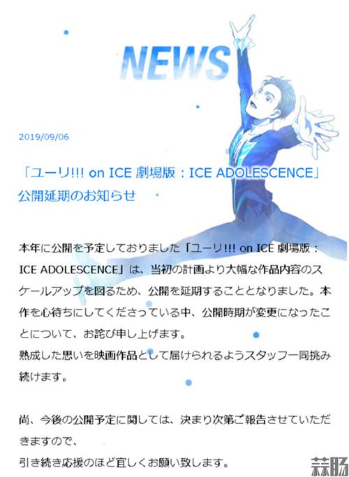 """《冰上的尤里》全新剧场版""""ICE ADOLESCENCE""""确定将延期上映 动漫 第1张"""