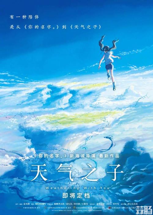 动画电影《天气之子》确认引进! 动漫
