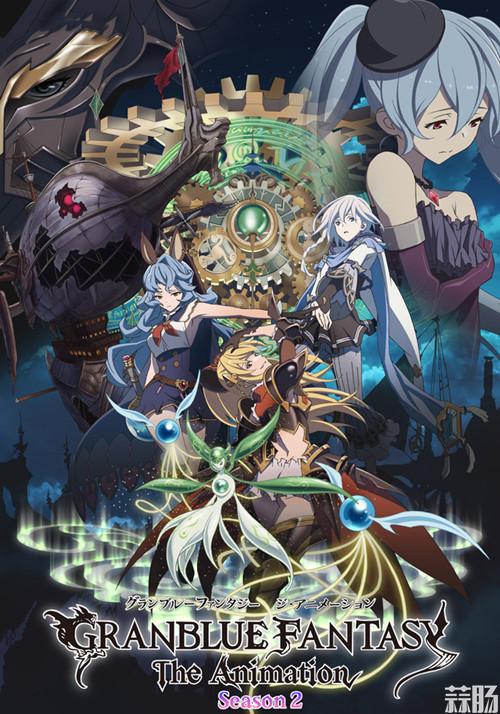 动画《碧蓝幻想》第二季第二段PV公开 动漫
