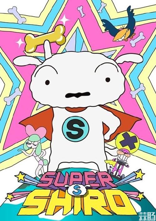 动画《SUPER SHIRO》10秒特别预告公开 汤浅政明 SUOER SHIRO 蜡笔小新 动漫  第2张