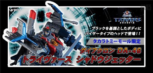 Takara Tomy公开戴亚克隆DA-46官方限定版玩具实物图 模玩 第1张