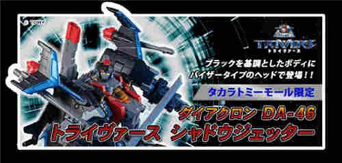 Takara Tomy公开戴亚克隆DA-46官方限定版玩具实物图
