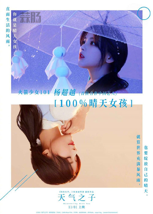 杨超越成为《天气之子》首位合作艺人? 官宣海报公布 动漫