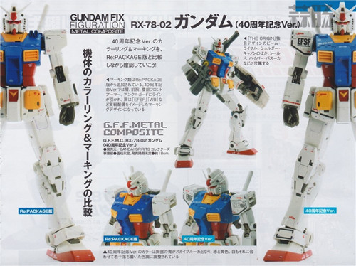 万代明年将再版GUNDAM FIX METAL COMPOSITE RX-78-02 高达  模玩 第9张