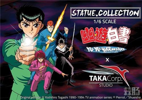 Taka Corp Studio将推出《幽游白书》四位主角系列雕像 幽游白书 富坚义博 模玩  第1张