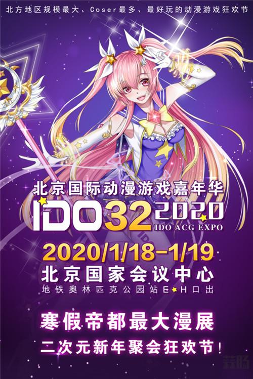IDO娘带新年祝福和小伙伴们相约IDO32漫展。 漫展 第1张