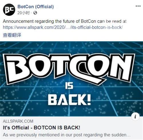 著名变形金刚展会Botcon复活 2021年重开 变形金刚 第2张