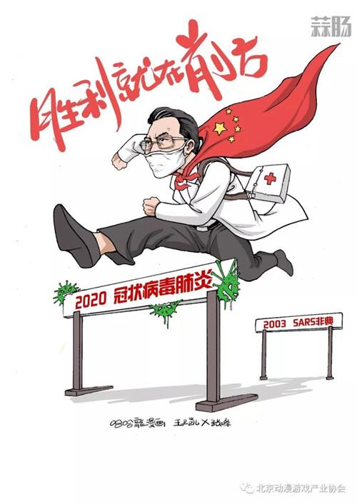 """""""抗击疫情,众志成城,为中国加油!""""漫画及短视频征集活动 漫展 第8张"""