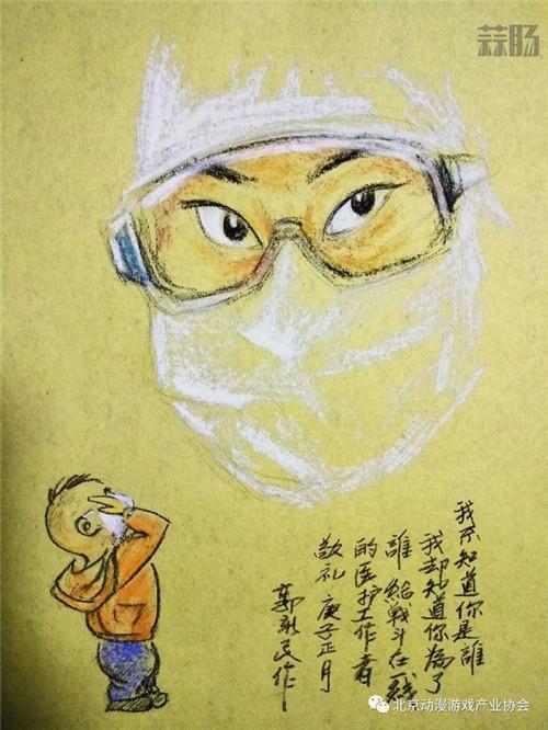 """""""抗击疫情,众志成城,为中国加油!""""漫画及短视频征集活动 漫展 第20张"""