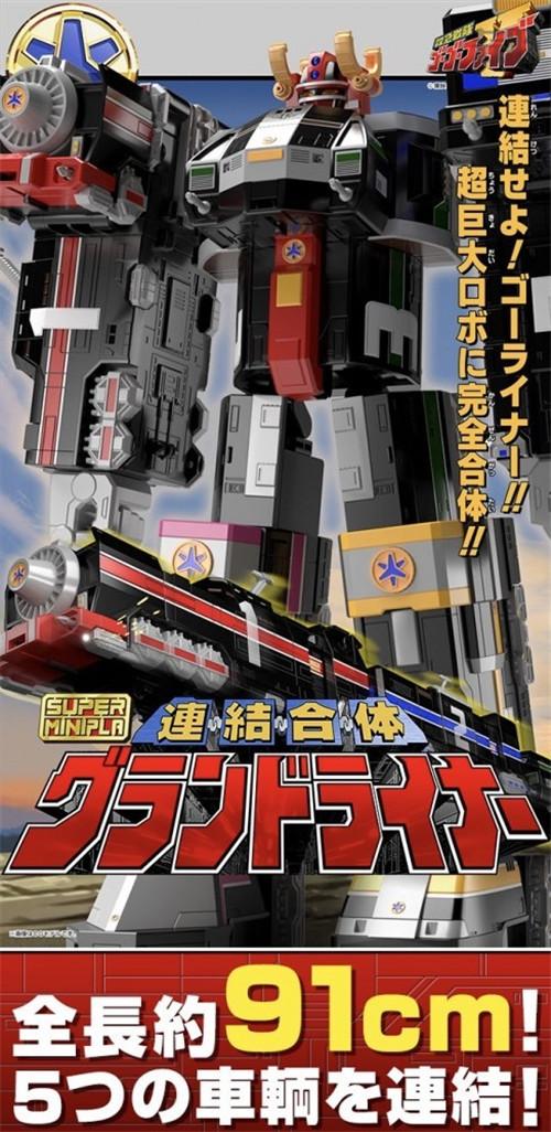 万代推出会员限定《救急战队GO GO V》组合机器人食玩 模玩 第1张