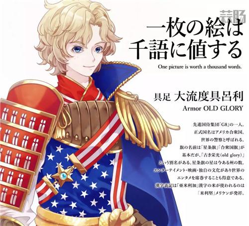 东京奥运会的国家拟人设计刷屏了 动漫 第19张
