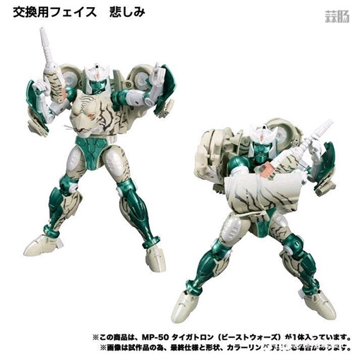 Takara Tomy变形金刚MP-50白虎勇士新产品图 野兽形态优秀 变形金刚 第5张